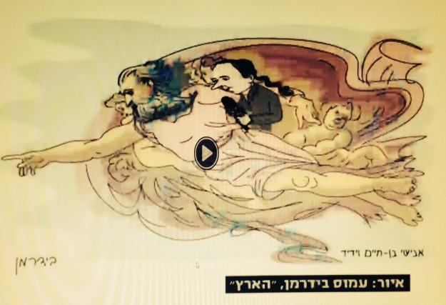 """""""אבישי בן חיים וידיד"""". קריקטורה של עמוס בידרמן, """"הארץ"""". תצלום מסך מתוך חדשות ערוץ 10"""